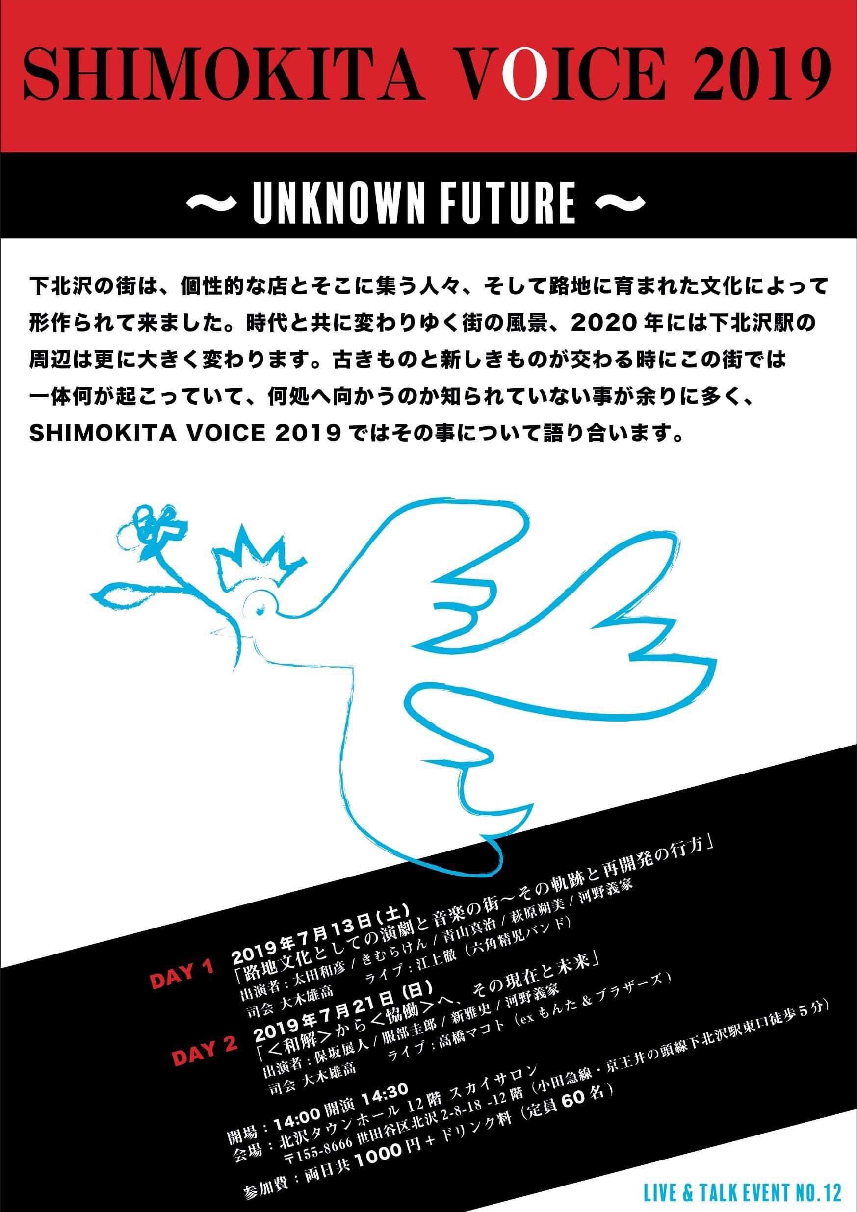 SHIMOKITA VOICE 2019~unknown future~