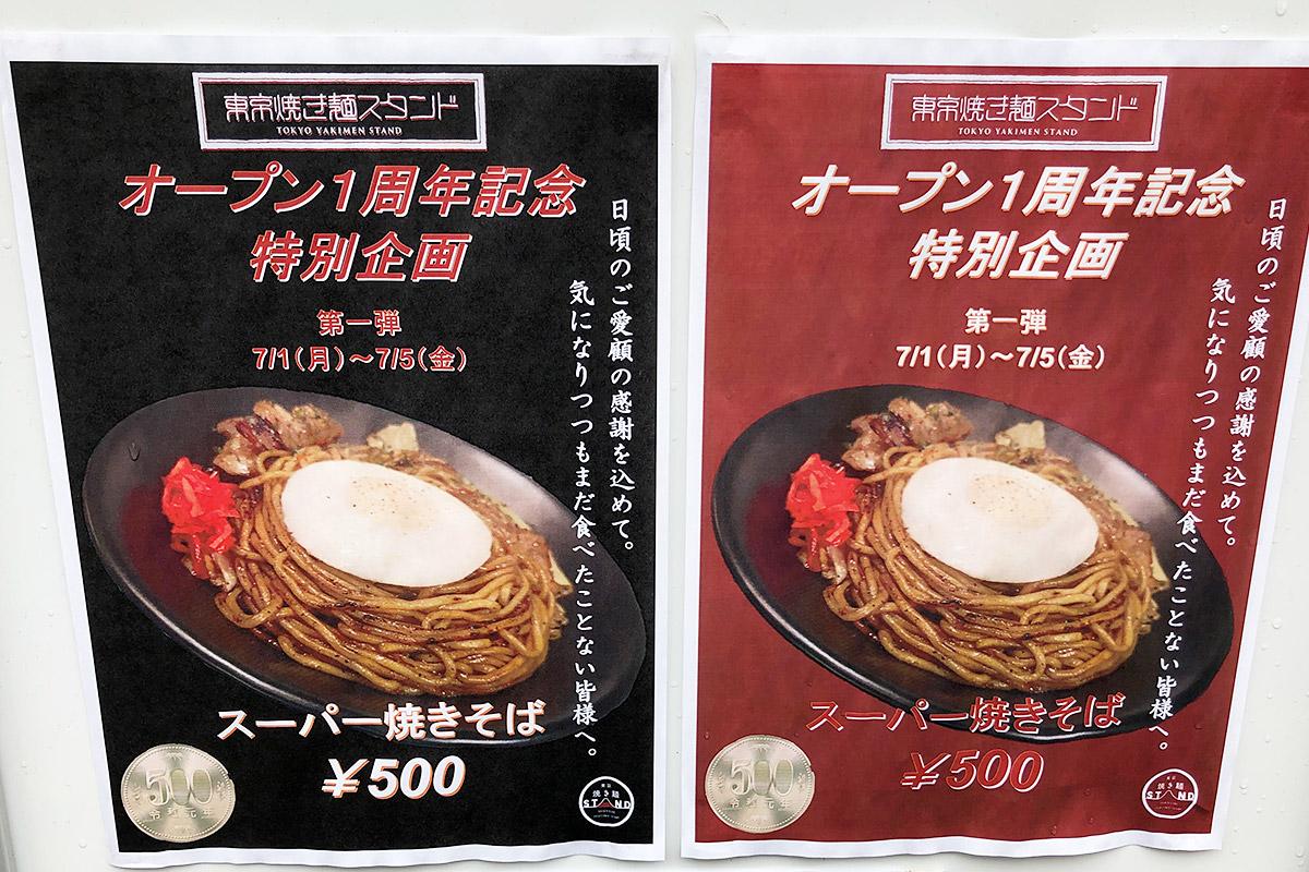 スーパー焼きそばを500円(税込)で提供