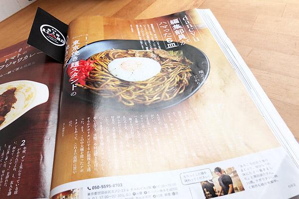 danchuもはまるお店『東京焼き麺スタンド』