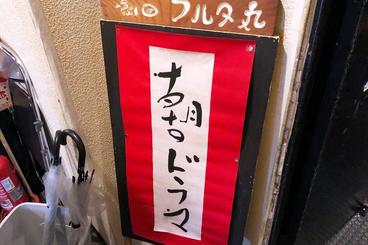 劇団フルタ丸 2019年 本公演『朝のドラマ』