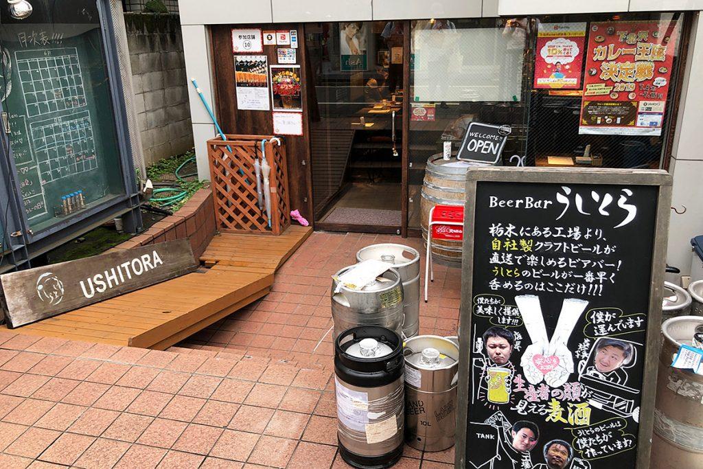 beer bar うしとら 壱号店