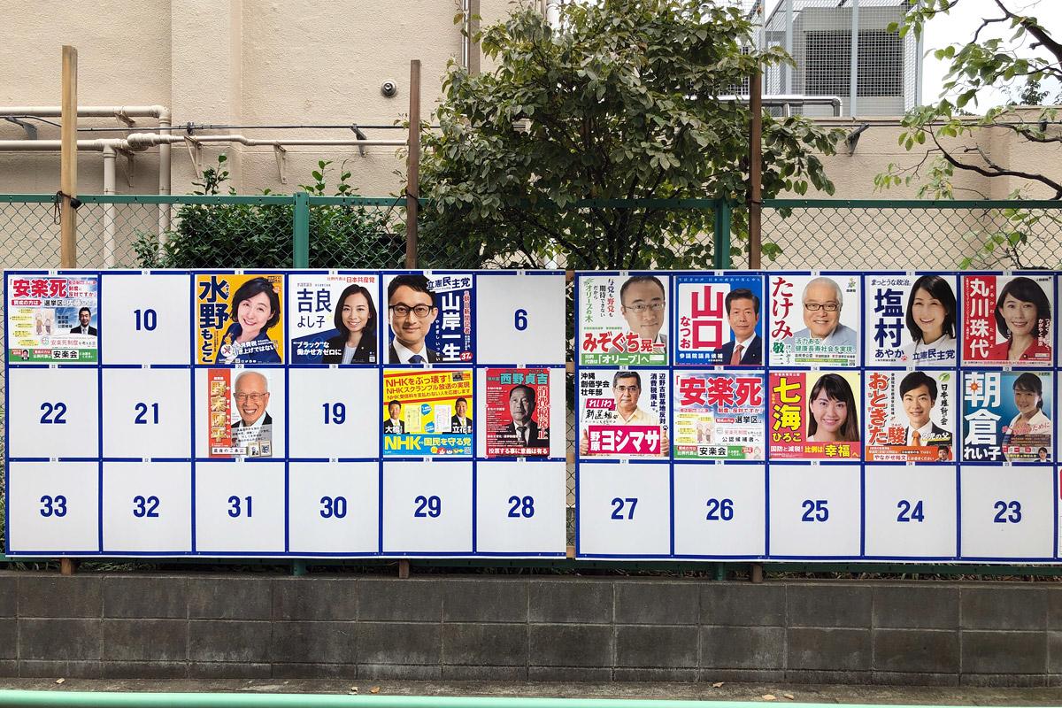 参議院選挙 東京都選挙区 ポスター掲示板