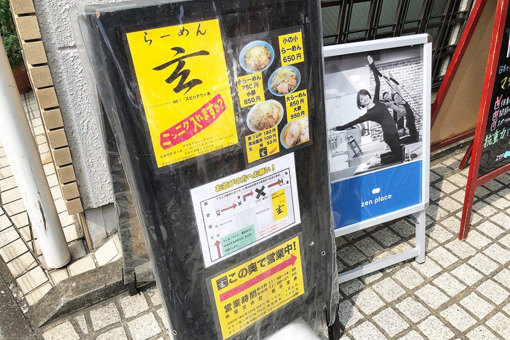 お店の場所は、かつてまぜそば謙のあった場所。下北沢駅西口から鎌倉通りを右手に進み3分くらい、この黄色い看板が目印