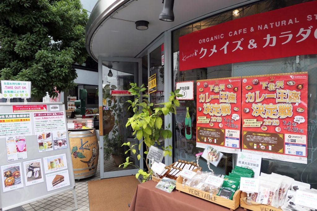 鎌倉通り沿いにある「Kumeys」