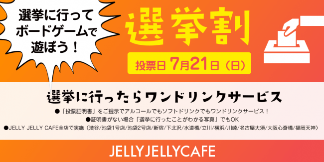 ボードゲームカフェのJELLY JELLYCAFE 国内全店で2019年参院選「選挙割」を実施