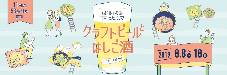 ばるばる下北沢 クラフトビールとはしご酒