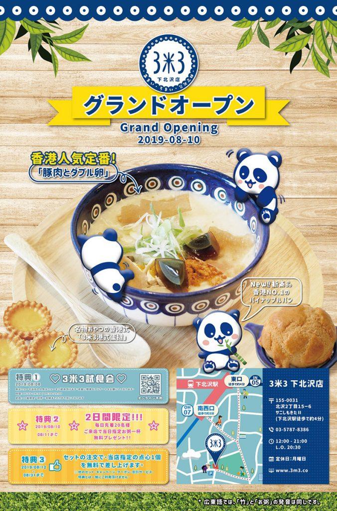 「3米3 下北沢店」オープンキャンペーン