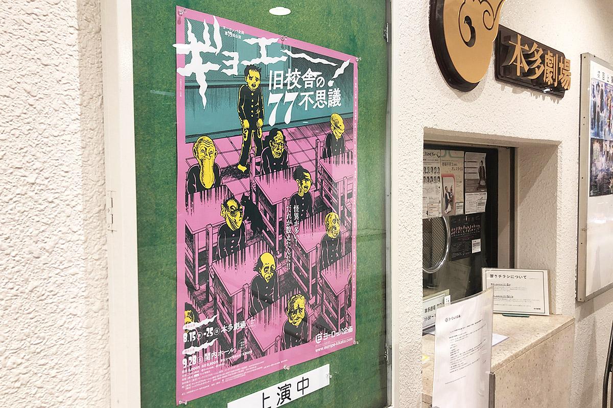 ヨーロッパ企画第39回公演『ギョエー!旧校舎の77不思議』