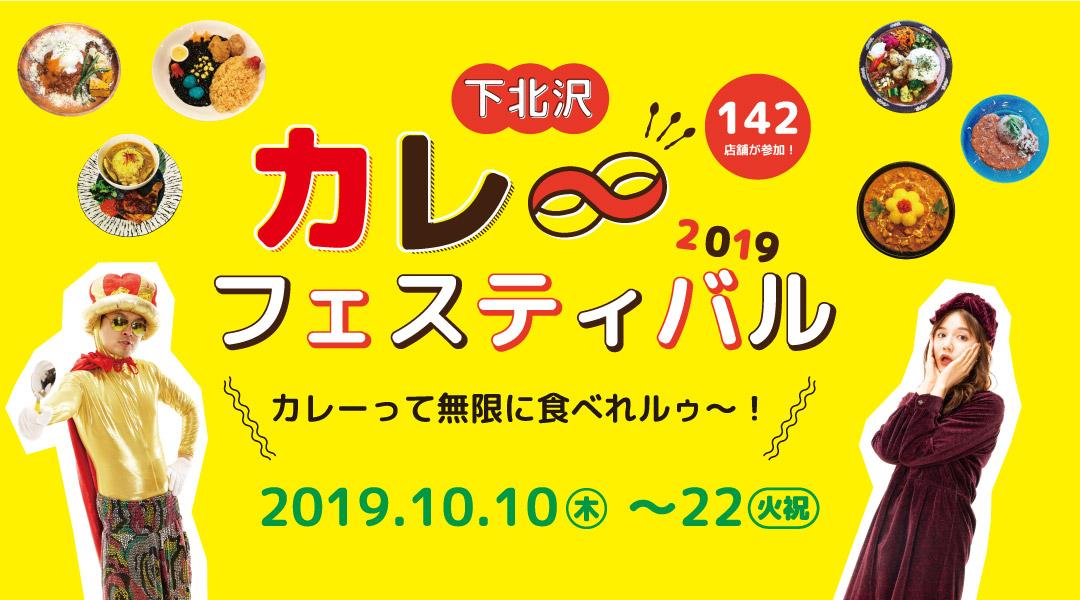 『下北沢カレーフェスティバル2019』キービジュアル