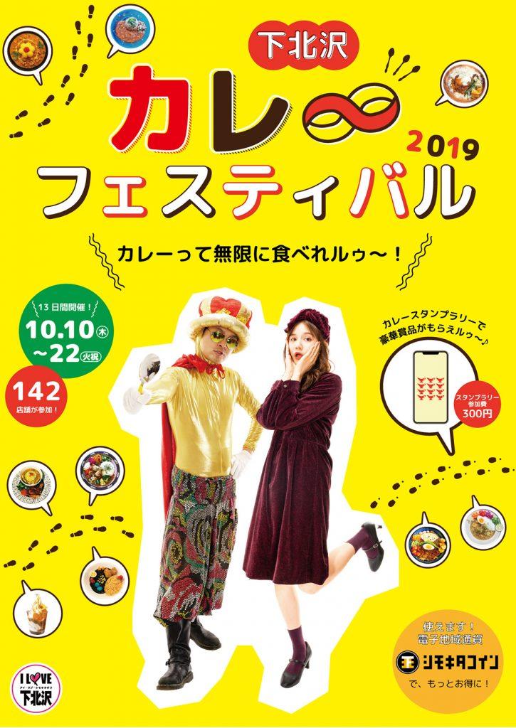 『下北沢カレーフェスティバル2019』ポスター