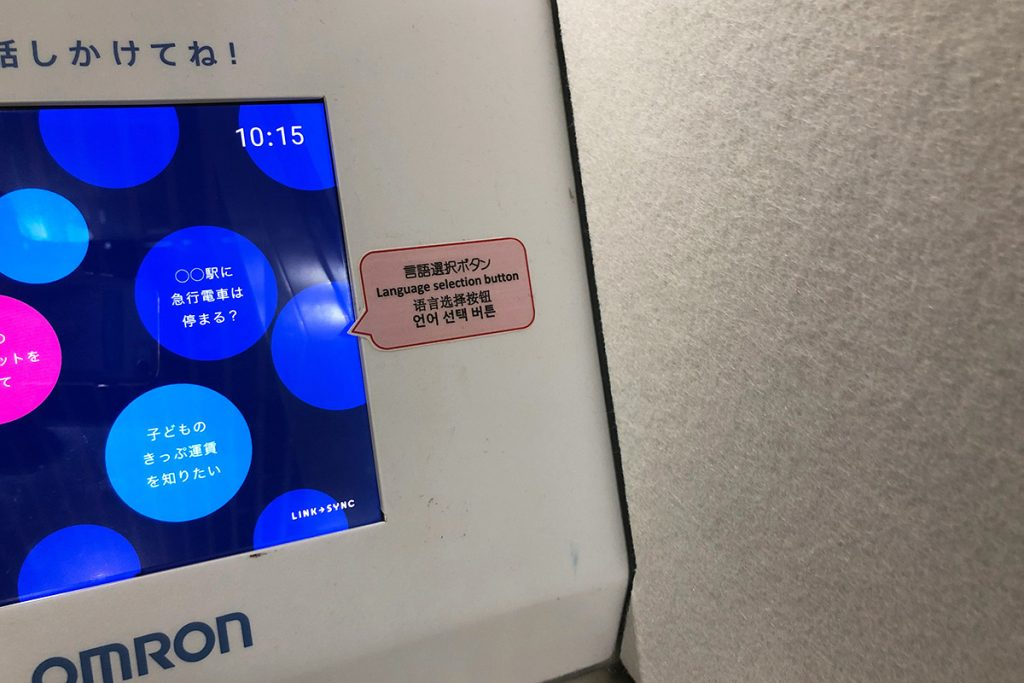 下北沢駅時代は言語選択をタッチパネルで行う必要がありました