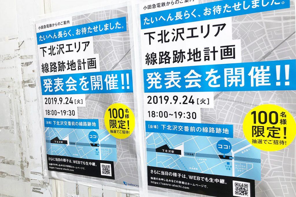 下北沢エリア 線路街跡地計画 発表会