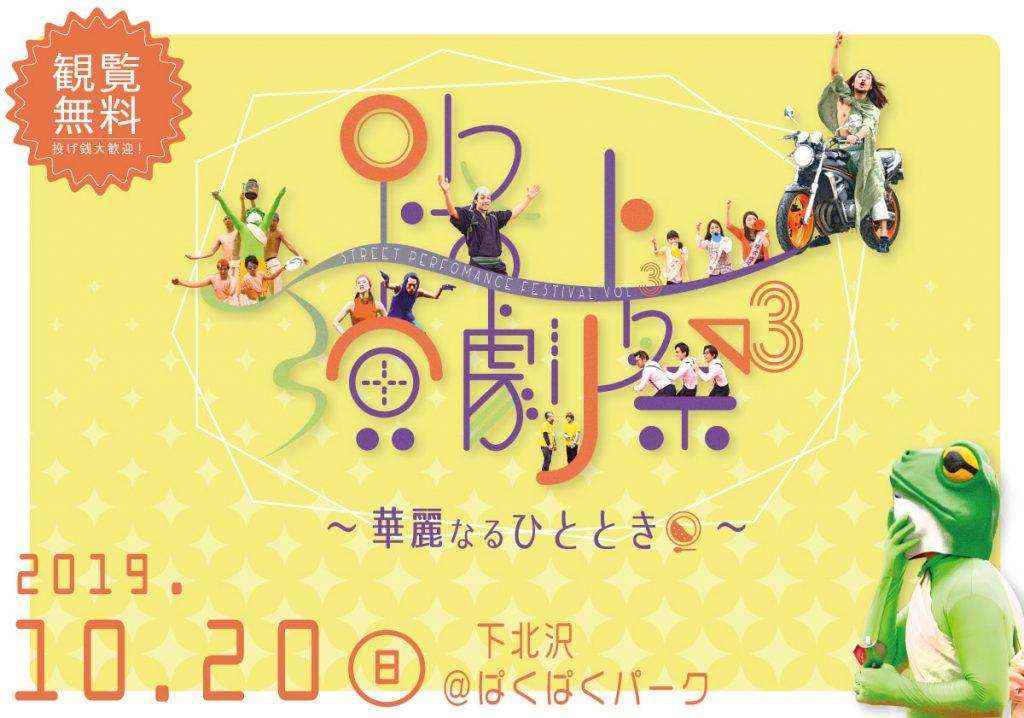 2019年10月20日(日) 『路上演劇祭3』