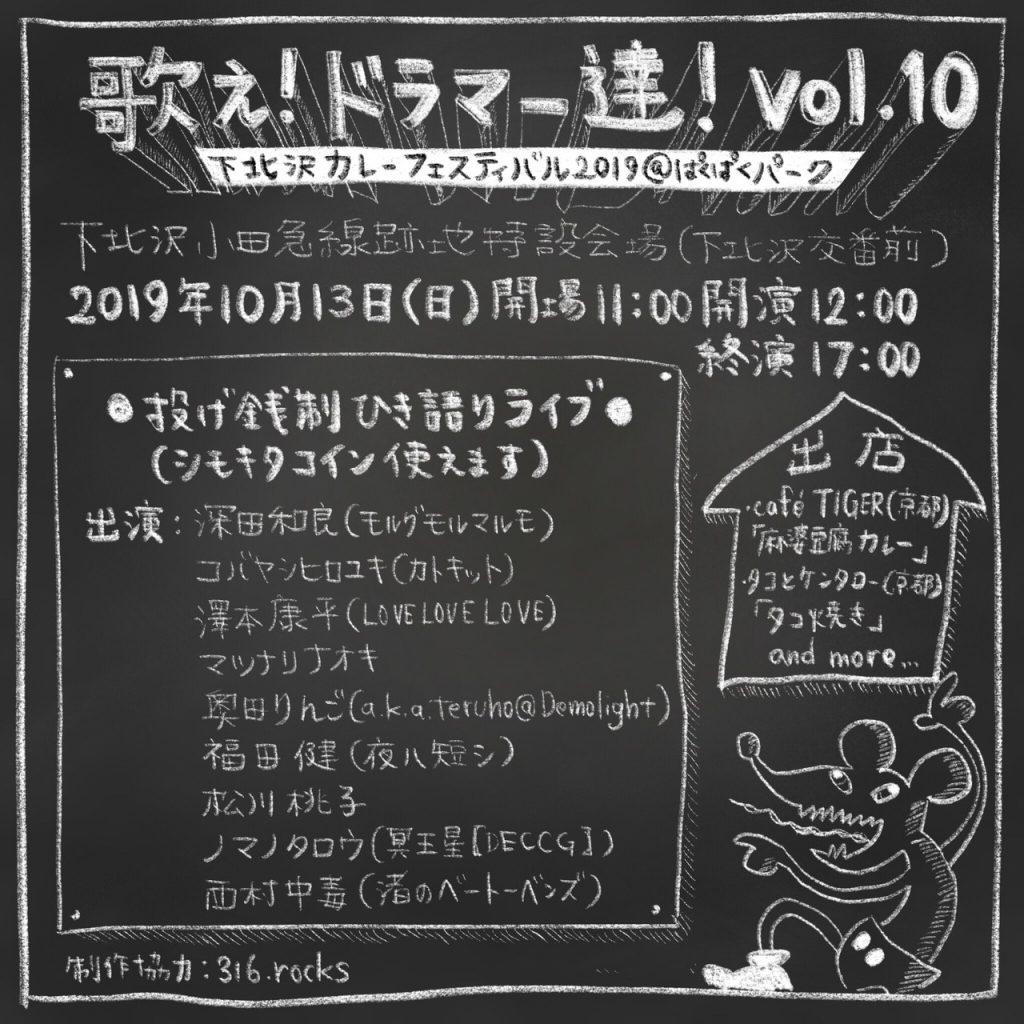 歌え!ドラマー達! vol.10