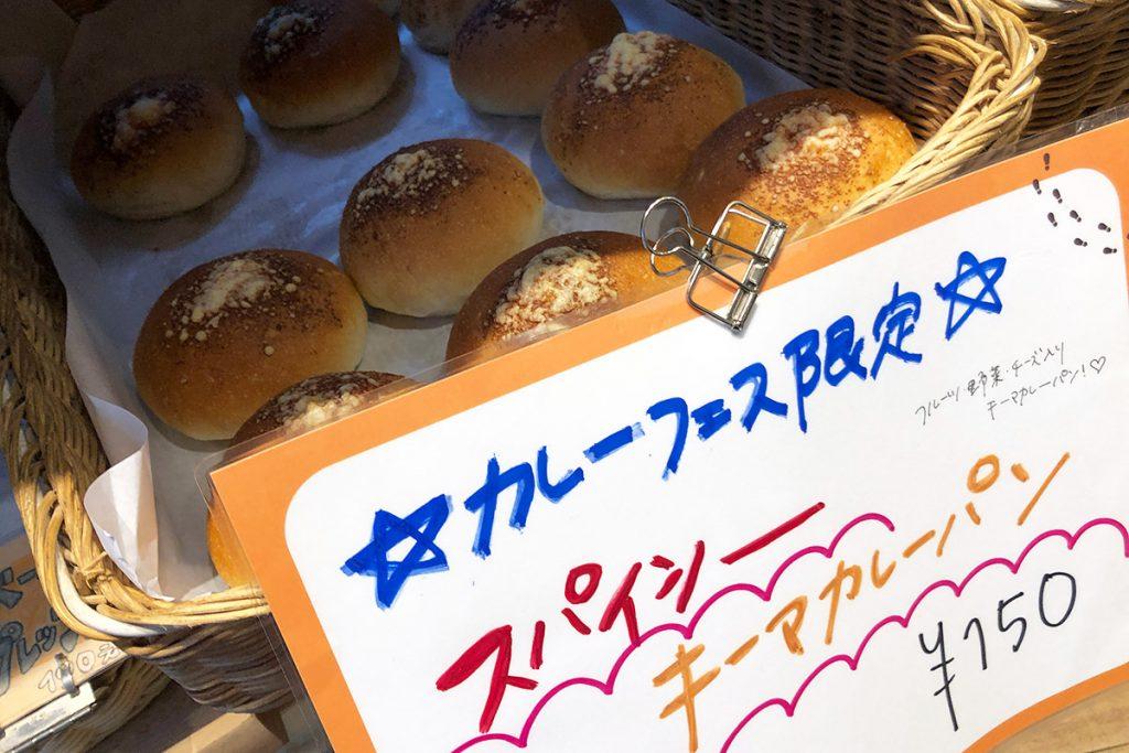 下北沢カレーフェスティバル限定の「スパイシーキーマカレーパン」150円