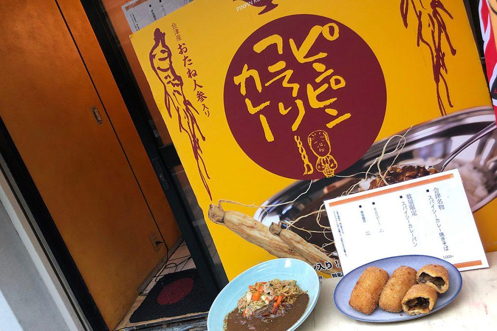 会津美里町名産のオタネニンジンを使ったカレーをいただくことができます