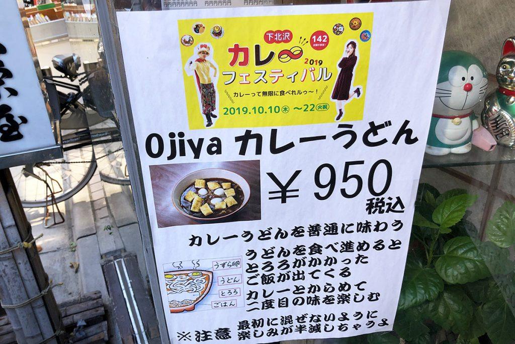 カレーフェスティバルの特別メニューは「Ojiyaカレーうどん」950円。愛知県豊橋市のB級グルメとして有名です