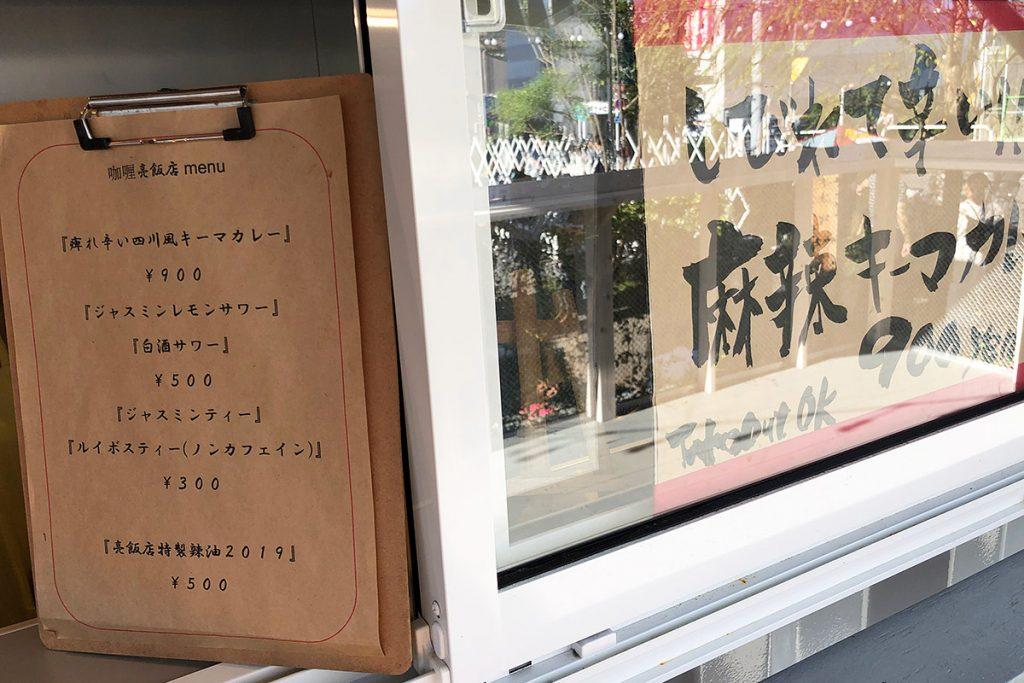 この日の出店は、料理家の今井亮さんによる『咖喱亮飯店』