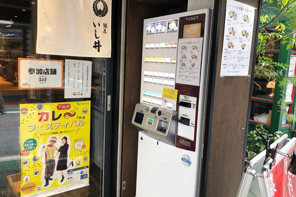 銀座いし井 下北沢店、券売機で食券を買ってお店に入ります