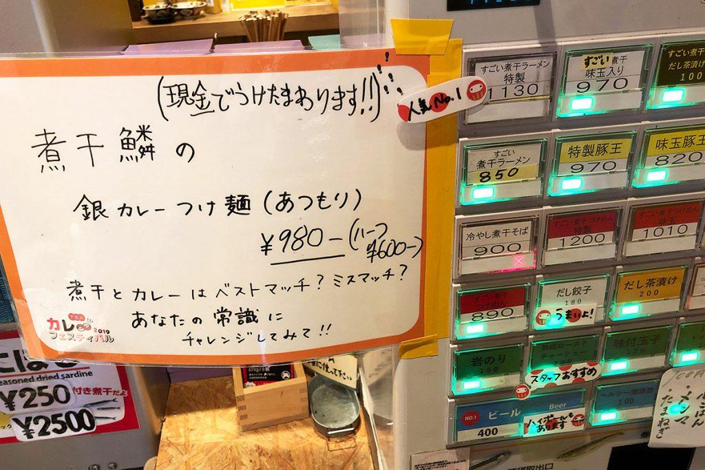 券売機の所に限定メニューが掲げられていますが、券売機にはないので直接店員さんにオーダーします