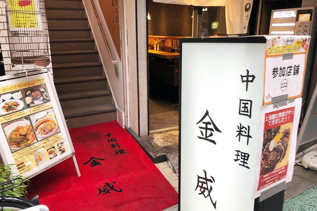 南口商店街にある金威(カムイ)、つけ麺銀座いし井さんの上にあります