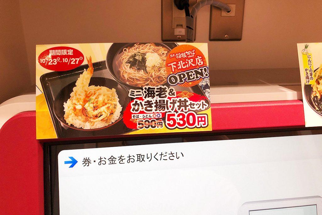 10月27日まではオープニングキャンペーンとして、「ミニ海老かき揚げ丼セット」が60円引きの530円なのでこちらをオーダー