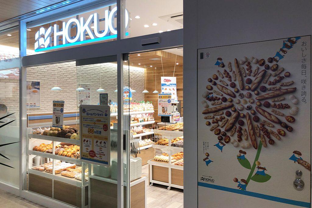 小田急線下北沢駅中央口改札を出て左手にある「HOKUO 下北沢店」