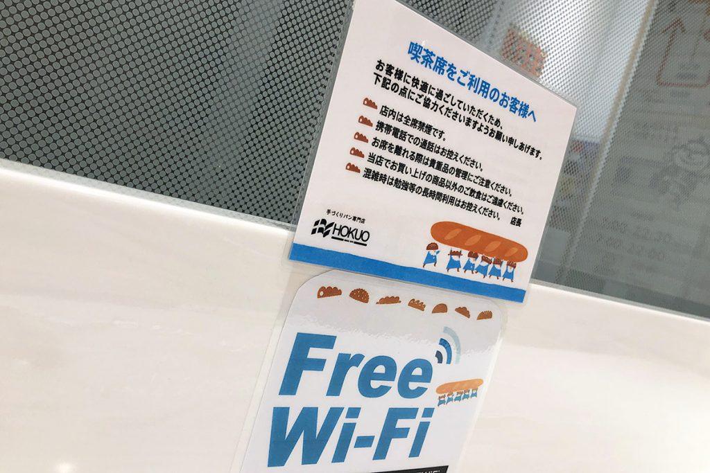 店内はFree Wi-Fi完備で