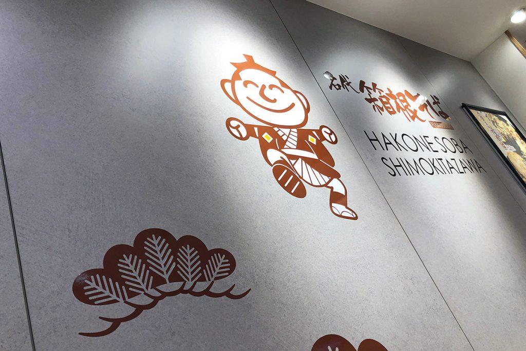 箱根そばのこのキャラ、「やっこさん」というマスコットです