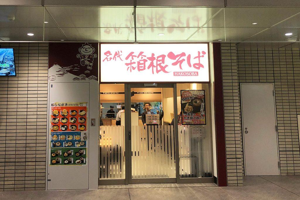 『箱根そば下北沢店』駅構内からの入り口