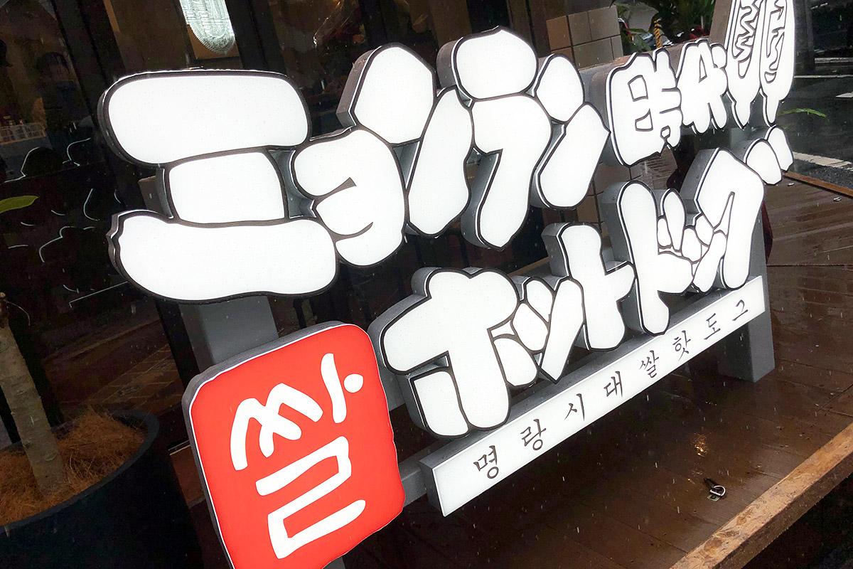 『ミョンラン時代ホットドッグ 下北沢店』