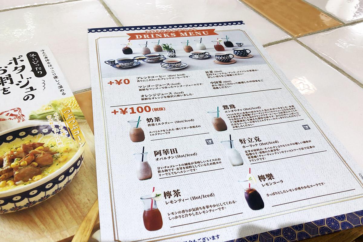 ランチにはドリンクがセットで付いてきます、+100円で見慣れない飲み物をオーダーすることもできます新しい下北沢はじまってます。エンオウチャが気になる、コーヒーの香りとミルクティーののどごしって、どんな飲み物??