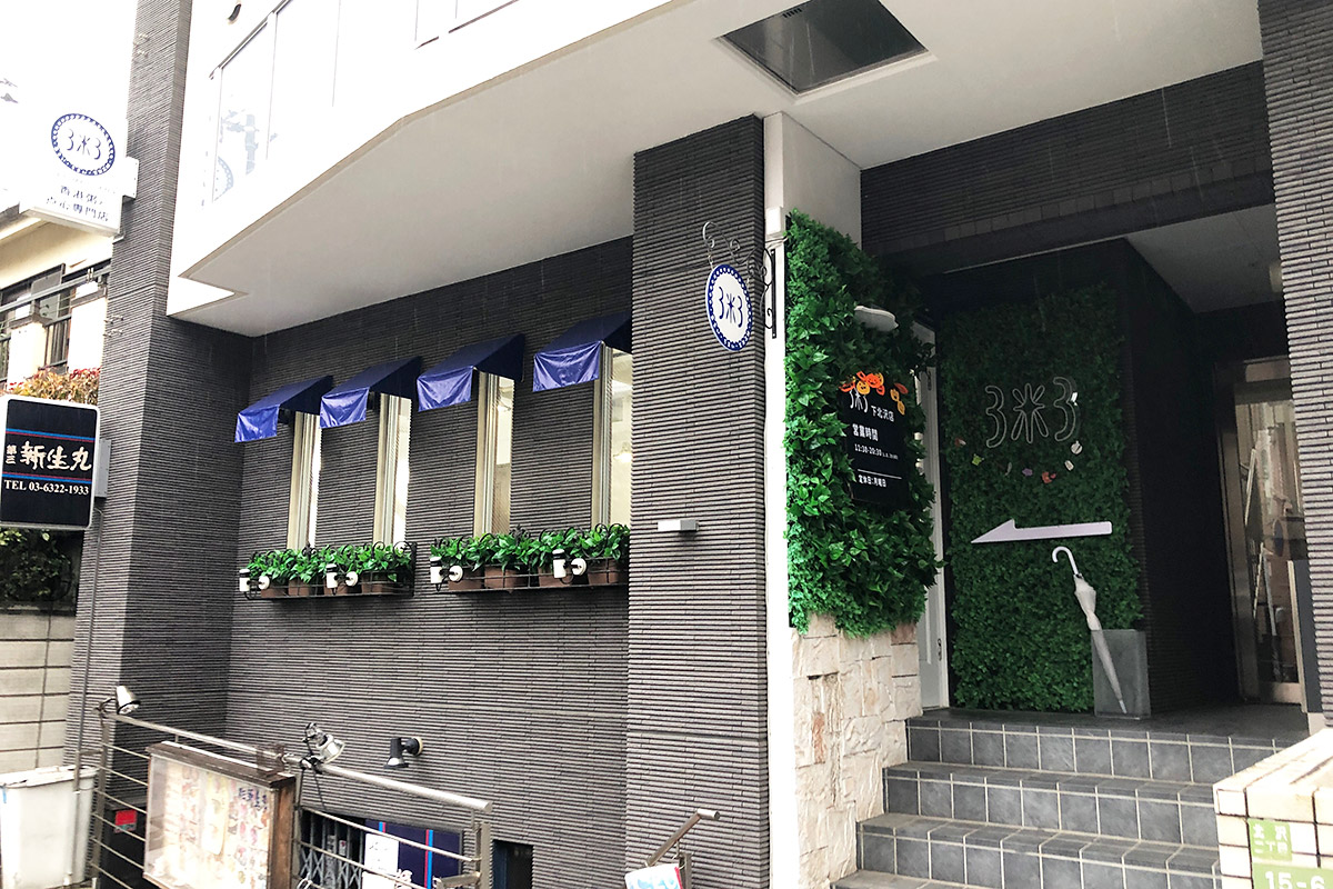 下北沢駅南西口から徒歩5分くらいの場所にある『3米3 下北沢店』