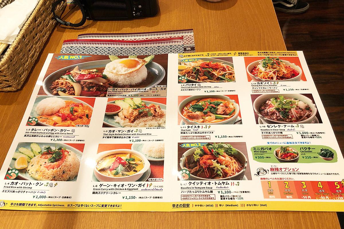 『タイ料理研究所 下北沢店』のランチメニュー
