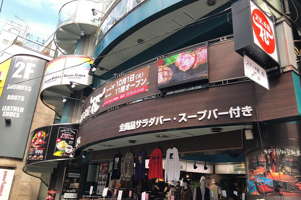 『ステーキ屋松』さんは下北沢南口商店街の中程、以前は居酒屋さんがあった場所ですね