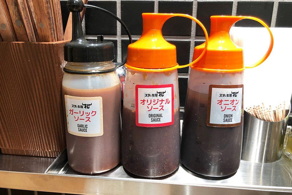 ソースは「オリジナルソース」「ガーリックソース」「オニオンソース」の3種類