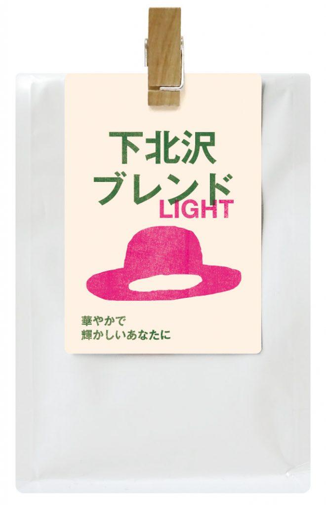 下北沢ブレンド LIGHT