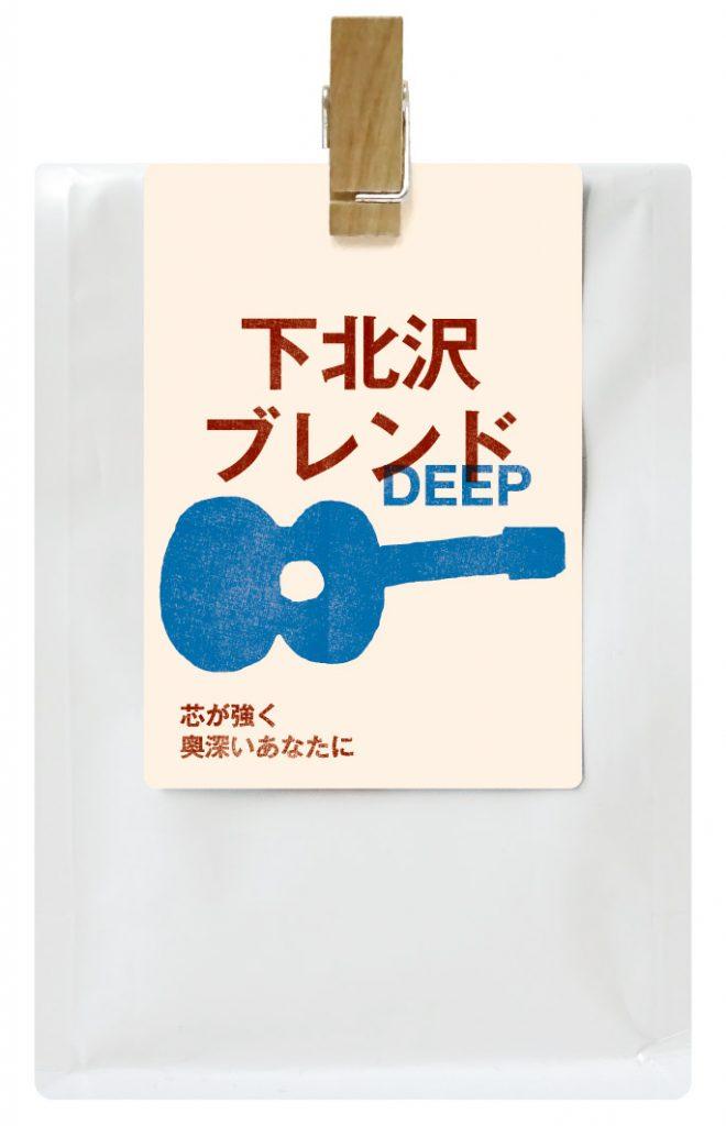 下北沢ブレンド DEEP
