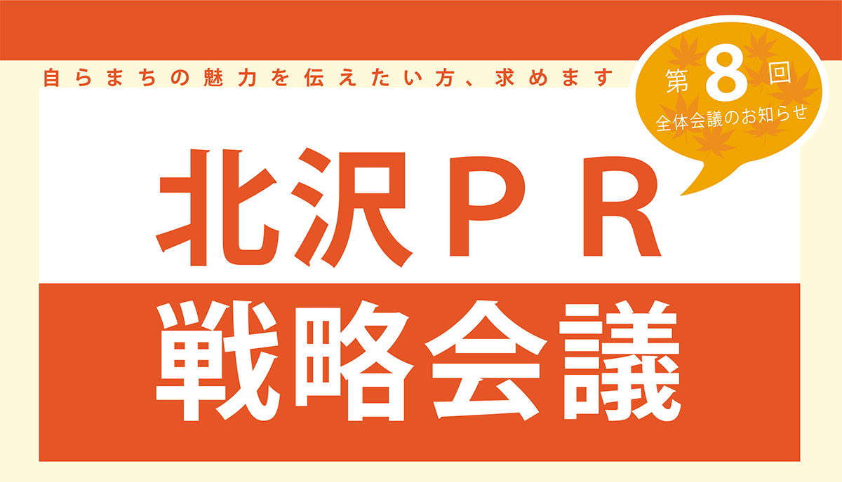 北沢PR戦略会議