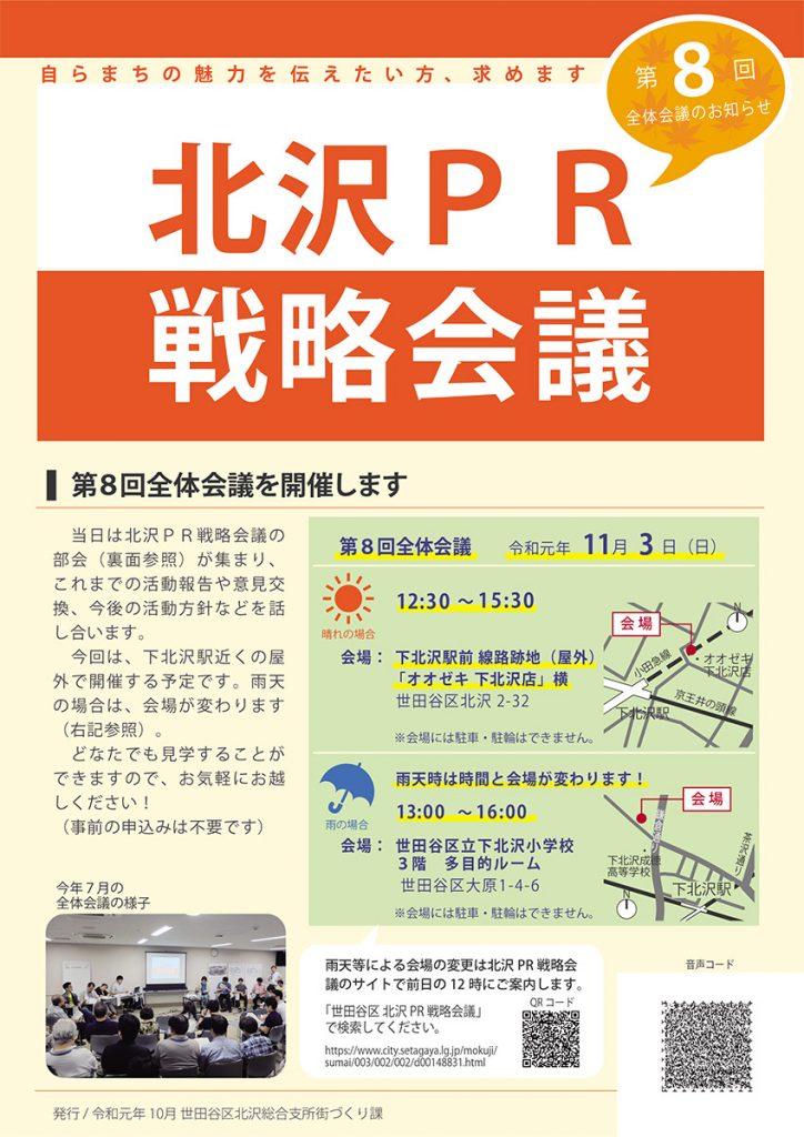 北沢PR戦略会議第8回全体会議お知らせチラシ 表面