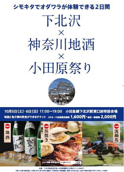 「下北沢×神奈川地酒×小田原」祭り