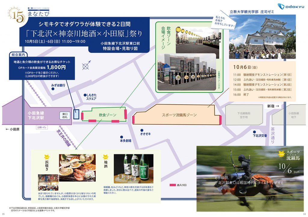 「下北沢×神奈川地酒×小田原」祭り 当日の特設会場・見取り図