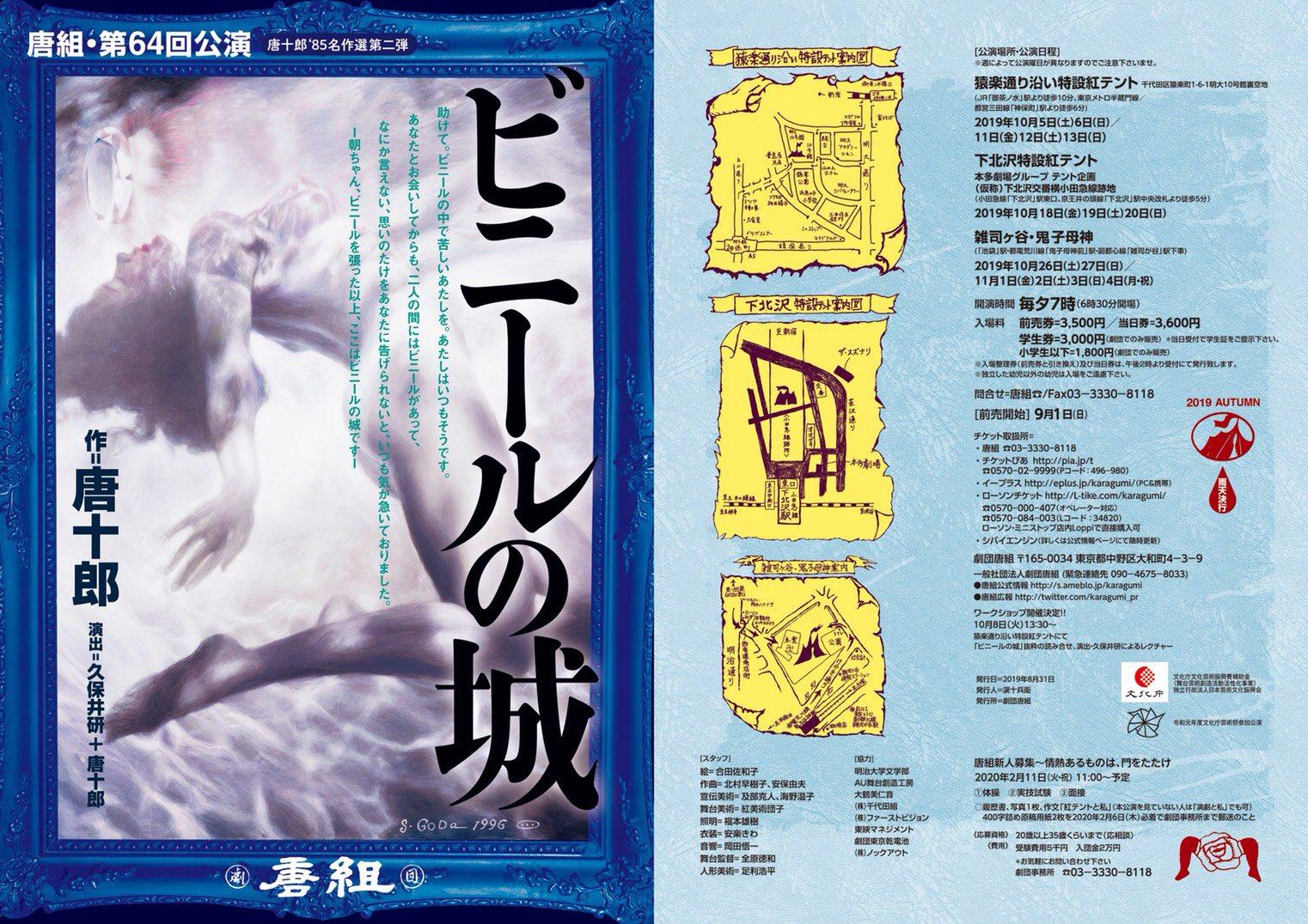 唐組・第64回公演【唐十郎'85名作選[第二弾]】『ビニールの城』