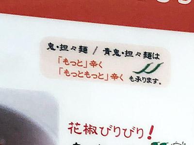 鬼・担々麺 / 青鬼・担々麺は、「もっと」辛く「もっともっと」辛くも承ります