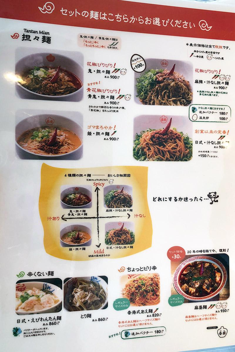 ランチメニューで選べるセット麺