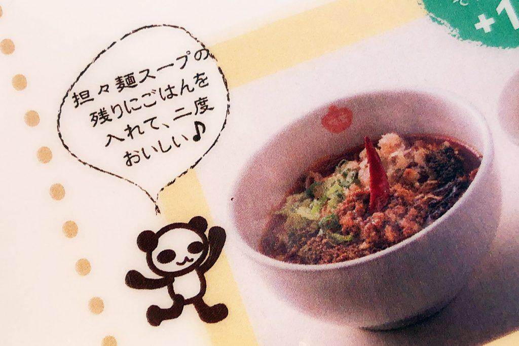 担々麺スープの残りにご飯を入れて、二度おいしい♪