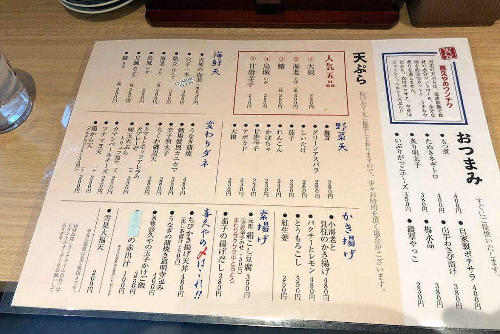 立呑み天ぷら KIKUのメニュー、絹こし豆腐の素揚げがとっても気になる