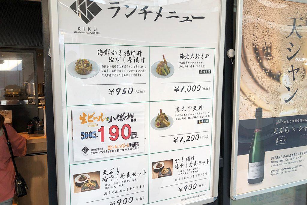 立呑み天ぷら KIKUのランチメニュー