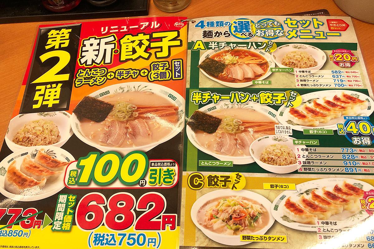 日高屋では餃子がリニューアルされたようで、キャンペーン中でした