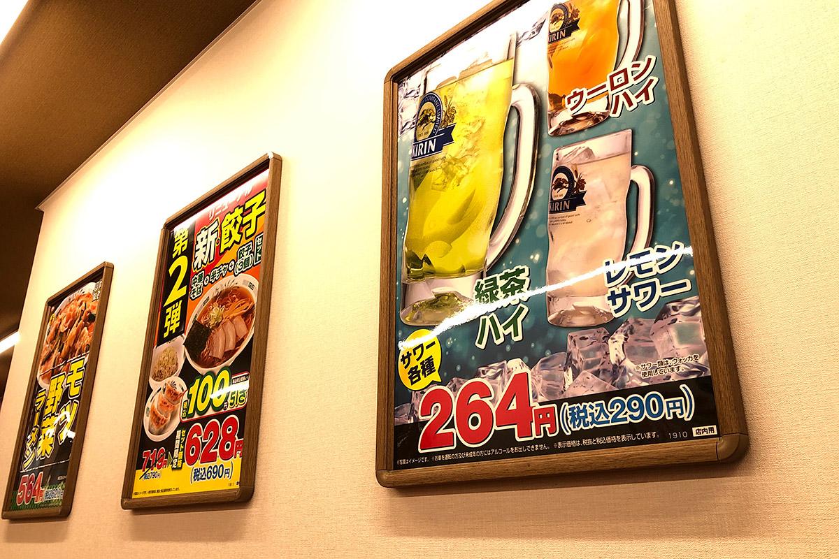 お酒も290円(税込)とか、凄まじく安いですよね。しかも、4時まで営業していることもあり、日高屋がバンドマンの皆さんに愛されるのもよくわかります